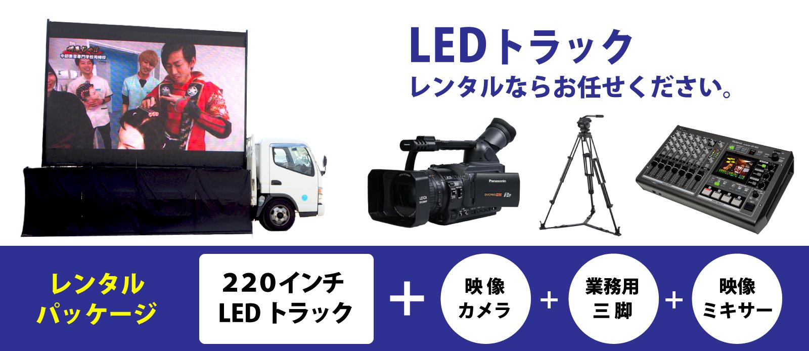 激安LEDトラックビジョン